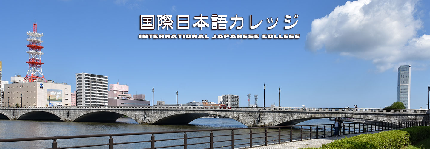 International Japanese College